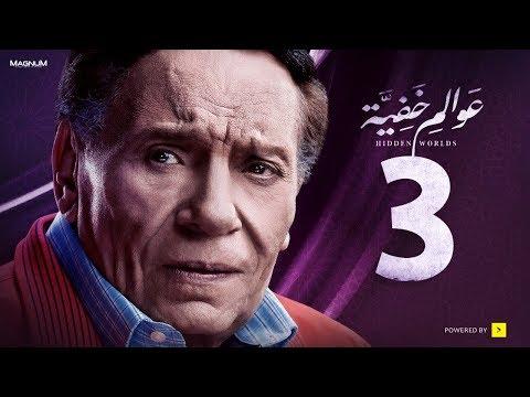 Xxx Mp4 Awalem Khafeya Series Ep 03 عادل إمام HD مسلسل عوالم خفية الحلقة 3 الثالثة 3gp Sex