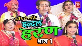 Dehati Notanki  इंदल हरण भाग 1  Indal Haran Part 1  Ch Dharam Pal amp Palty  Rathor Cassettes