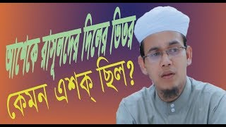 New waz Mufti Sayed Ahmad Kalarab Part 2 full HD.Rupgonj,  Narayangonj, 7.12.2017