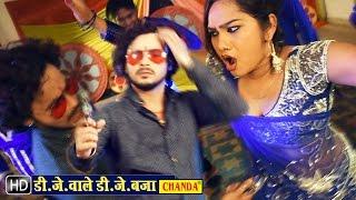 DJ Wale DJ Baja || ना ता मार देब गोली || Chintu Singh || Bhojpuri Hot Songs