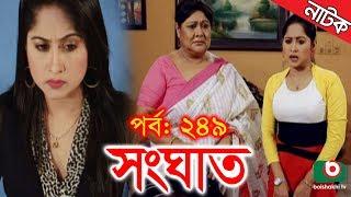 Bangla Natok   Shonghat   EP - 249   Ahmed Sharif, Shahed, Humayra Himu, Moutushi, Bonna Mirza