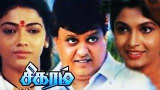 Sigaram | Full Tamil Movie | S P Balsubrahmanyam, Rekha, Ramya Krishan