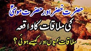 Hazrat Musa A.S aur Hazrat Khizar A.S ka Ajeeb Safar - Story of Hazrat Moosa & Khizar A.S (URDU)