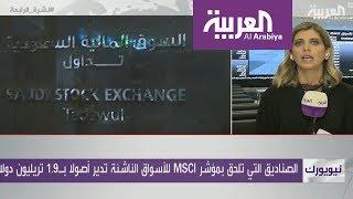 نشرة الرابعة | سوق الأسهم السعودية.. عالمية