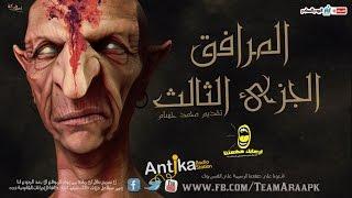 """المرافق """" الجزء الثالث قصة رعب صوتية لمحمد حسام"""