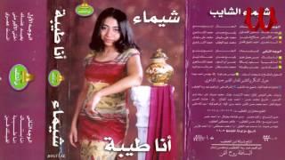 Shaimaa ElShayeb -  la2etk Feen / شيماء الشايب - لقيتك فين