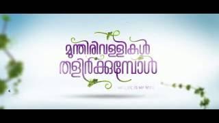 FULL MOVIE Munthirivallikal Thalirkkumbol | Mohanlal | Meena