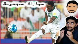 ردة فعلي على مباراة ( السعودية 3-0 الإمارات) تصفيات كأس العالم - مباراة خرافية و اهداف مستحيلة !!!