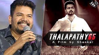 Thalapathy Vijay Next Movie Updates | Shankar Latest News | Thalapathy 65 | AR Rahman