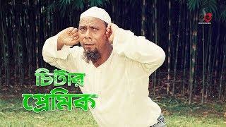 Chitar Premik | Movie Scene | Dildar | Funny Moments