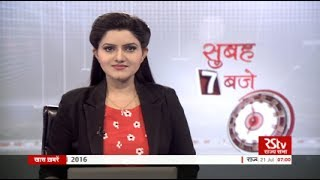 Hindi News Bulletin | हिंदी समाचार बुलेटिन – July 21, 2017 (7 am)