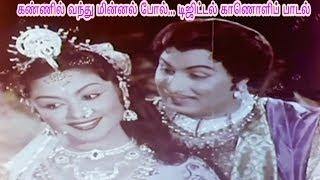 Kannil Vanthu Minnal Pol | Naadodi Mannan | Digital HD Song | MGR | Suratha