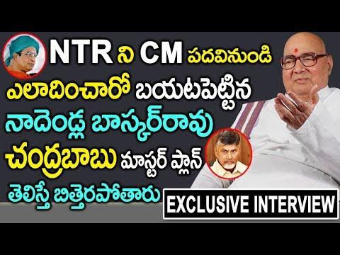Xxx Mp4 Nadendla Bhaskara Rao Finally Reveled Secrets About Chadrababu Naidu Plan On NTR SumanTv 3gp Sex
