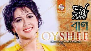 Oyshee - Ban | বাণ | New Bangla Song 2017 | Lyric Video | Soundtek