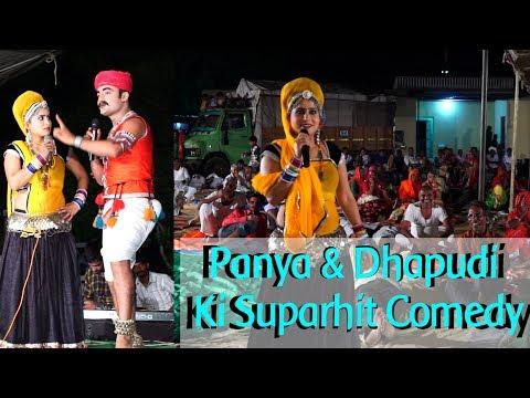 Xxx Mp4 Panya Amp Dhapudi Ki Suparhit Comedy Part2 II II Lalchand Meena 3gp Sex