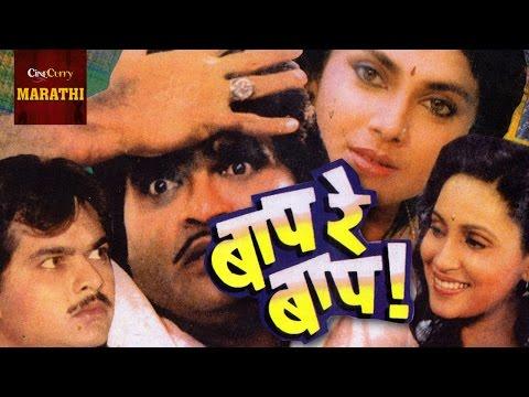 Xxx Mp4 Baap Re Baap Superhit Marathi Full Movie Ashok Saraf Varsha Usgaonkar Prashant Damle 3gp Sex