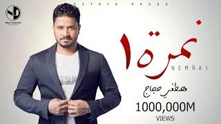 Mostafa Hagag - Namra 1- Nesr El Sa3ed Series   مصطفى حجاج - نمرة ١ - مسلسل نسر الصعيد