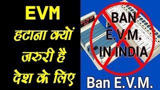 EVM हटाना क्यों जरुरी है देश के लिए - Advocate Bhanu Pratap Singh