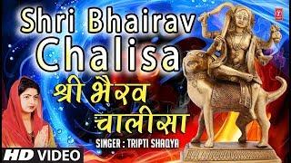 श्री काल भैरव जयंती Shri Bhairav Jayanti 2017 Special I Bhairav Chalisa I TRIPTI SHAQYA I HD Video