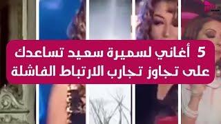 تخطى الفشل العاطفي مع أغاني سميرة سعيد