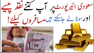 How Much Cash And Gold Is Allowed On Saudi AirPort 2018 | Sahil Tricks