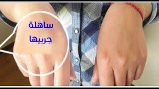 أسرع طريقة للتفتيح اليدين سهلة وبسيطة(روتين العناية بالبشرة قبل العيد)