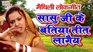सासु जी के बतिया तीत लागैय - Maithili Hit Video Song 2017 - Poonam