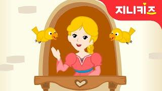 라푼젤 #1 | 세계명작동화 | 공주동화 | 어린이 인기동화★지니키즈