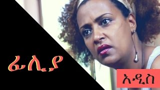 Filiya (ፊሊያ) - NEW! Ethiopian Film 2017