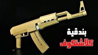(AK 47) كيف تصنع بندقية كلاشنكوف ألية من ورق الكرتون