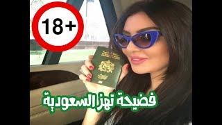 فضيحة تهز السعودية : فتاة سعودية تضع جواز السفر في مؤخرتها واخرى تبصق عليه