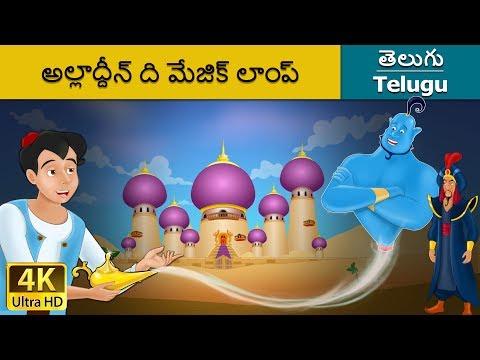 Xxx Mp4 అలాద్దీన్ మరియు అద్భుతమైన దీపం Aladdin And The Magic Lamp In Telugu Telugu Fairy Tales 3gp Sex