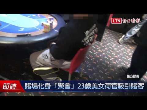 賭場化身「聚會」23歲美女荷官吸引賭客