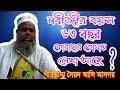 Download Video Download নবীজীর বয়স ৬৩ বছর কোরানের কোথায় লেখা আছে? pirzada syed aliasgar 4k video waz 2018 3GP MP4 FLV