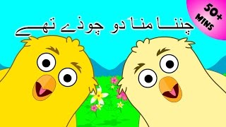 Chunna Munna Do Choozay Thay and More | 50 Minutes + | چننا منا دو چوذے تھے | Urdu Rhymes Collection