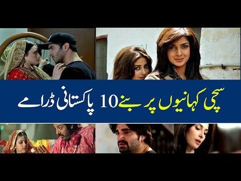Xxx Mp4 10 Pakistani Dramas Based On True Stories 3gp Sex