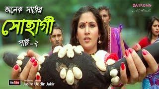 Onek Sadher Sohagi - 2nd Part  (অনেক সাধের সোহাগী- পার্ট -২)। Bangla Full Junior Movie -2017 ।