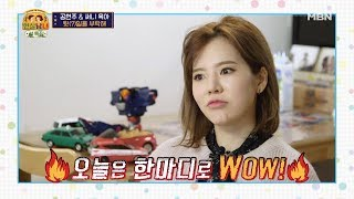 [선공개]소녀시대 써니, 오늘 처음 만난 남자와 방귀 트다(?)