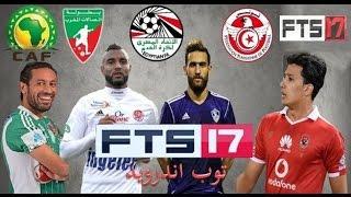 لعبة كرة القدم FTS 17 مهكرة الدوريات العربية الدوري المغربي والمصري والتونسي والاروبيه وكاس افريقيا
