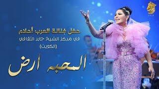 Ahlam - Al Mhabbah Ard (Live in Kuwait) | أحلام – المحبه ارض (حفله الكويت) | 2017