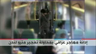 بي_بي_سي_ترندينغ: إدانة شاب عراقي بمحاولة تفجير مترو أنفاق #لندن