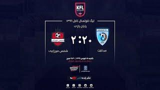 Kabul Futsal League Match 9 Highlights