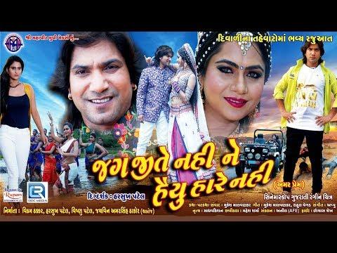 Xxx Mp4 Jag Jite Nahi Ne Haiyu Hare Nahi Official Trailer Vikram Thakor Mamta Soni Gujarati Movie 2017 3gp Sex