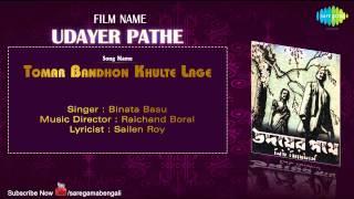 Tomar Bandhon Khulte Lage | Udayer Pathe | Bengali Movie Song | Binata Basu