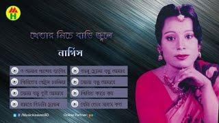 খেতার নিচে বাত্তি জ্বলে - Nargis - Khetar Niche Batti Jole