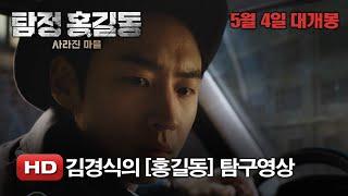 '탐정 홍길동: 사라진 마을' 김경식의 '홍길동' 탐구영상