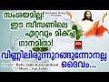 Vinnilirunnurangunnonalla # Christian Devotional Songs Malayalam 2018 # Hits Of Baby John