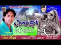 Download Video Download Bevafa Banaya kyu_Prakas Kumar_ new Song Gujarati 2018 3GP MP4 FLV