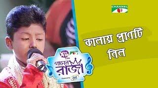 Kalay Pranti Nilo I কালায় প্রাণটি নিল | Sufol | Bangla Folk Song | GAANER RAJA 2019 | Channel i Tv