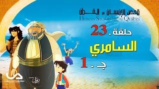 قصص الإنسان في القرآن   الحلقة 23   السامري - ج 1   Human Stories from Qur